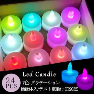 LEDキャンドル LEDキャンドルライト 七色 24個 ティ―ライトキャンドル キャンドルナイト ハロウィン クリスマス|ishi0424