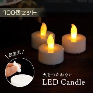 LEDキャンドル 100個セット 炎キャップ脱着式 40時間点灯 ゆらぎ キャンドルナイト ハロウィ...