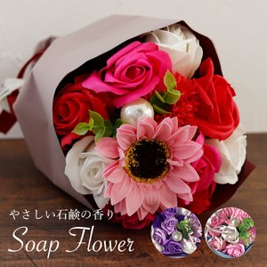 ソープフラワー ブーケ 結婚祝い ギフト 花束 花 バラ カーネーション ひまわり フラワー 造花  お祝い|ishi0424