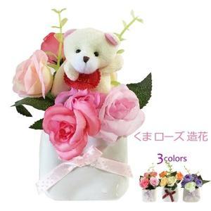 母の日 くま ローズ 造花 花 誕生日 プレゼント アレンジメント  ギフト バラ 退職 子供 お礼 引越し|ishi0424