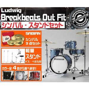 Ludwig / BREAKBEATS DRUM KIT シンバル&軽量ハードウェアセット LC179 ラディック 小口径ドラムセット【御茶ノ水本店SOUTH】|ishibashi-shops
