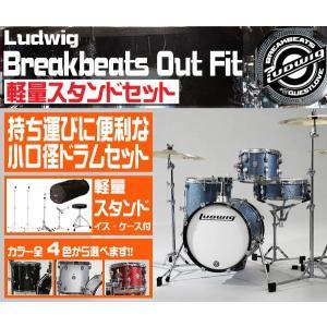 Ludwig / BREAKBEATS DRUM KIT 軽量ハードウェアセット LC179 ラディック 小口径ドラムセット【御茶ノ水本店SOUTH】|ishibashi-shops