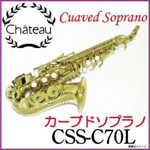 Chateau シャトー/ CSS-C70L カーブドソプラノサックス 【ウインドパル】|ishibashi-shops