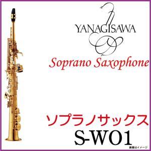 Yanagisawa ヤナギサワ/ 【即納可能】Soprano S-WO1 ストレート管体 ソプラノサックス 【ウインドパル】|ishibashi-shops