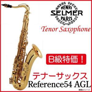 SELMER セルマー/ Tenor Reference54 AGL リファレンス 【B級特価】【ウインドパル】|ishibashi-shops