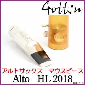 【新品】Gottsu ゴッツ / アルトマウスピース Alto HL2018 Metal 【ウインドパル】|ishibashi-shops