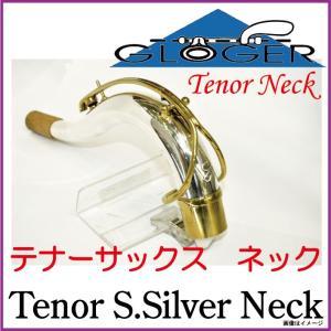 Gloger グローガー/ テナーサックス用ネック Sterling Silver Neck 総銀製【ウインドパル】|ishibashi-shops