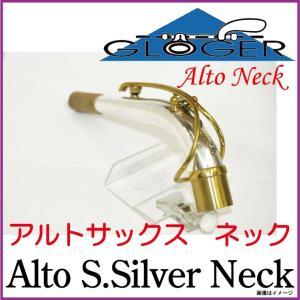Gloger グローガー/ アルトサックス用ネック Sterling Silver Neck 総銀製【ウインドパル】|ishibashi-shops