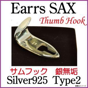 Earrs Sax / イヤーズThumb Hook Silver925 Type2 サムフック タイプ2 銀無垢【ウインドパル】|ishibashi-shops