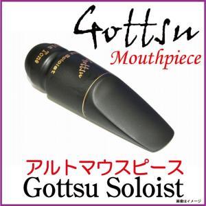 Gottsu ゴッツ / アルト用 Gottu-Soloist S.Shank マウスピース【ウインドパル】|ishibashi-shops
