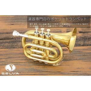SELVA / SPTR-100 ポケットトランペットセット【福岡パルコ店】|ishibashi-shops