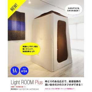 【納期3〜4カ月】INFIST DESIGN / PLRM-003LL インフィストデザイン 簡易吸音室 Light Room Plus ライトルームプラスLLサイズ(送料別途ご案内)(SHIBUYA_EAST)|ishibashi-shops