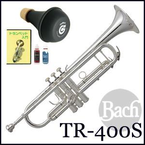 Bach / TR-400 バック トランペット TRシリーズ TR400SP シルバーメッキ仕上 (5年保証)(WEBSHOP)|ishibashi-shops