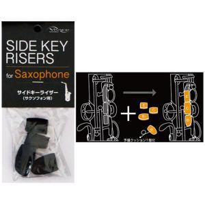 VIVACE / SIDEKEY RISER SET4 ヴィヴァーチェ サイドキーライザー サックス右手用 4 個入り(WEBSHOP)|ishibashi-shops