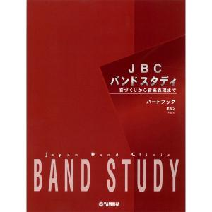 YAMAHA / JBC バンドスタディ パートブック 【ホルン】 《取寄せ商品 返品不可》 【WEBSHOP】