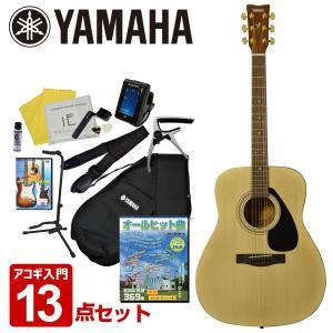 YAMAHA / F315D NT (オールヒット曲歌本13点セット)(楽譜が付いたお買い得セット)(YRK)(+2308111820004)|ishibashi