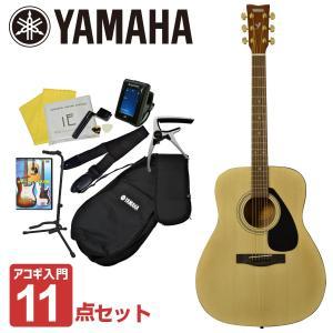 YAMAHA ヤマハ / F315D NT (11点入門セット) 入門スタートセット(YRK) ishibashi