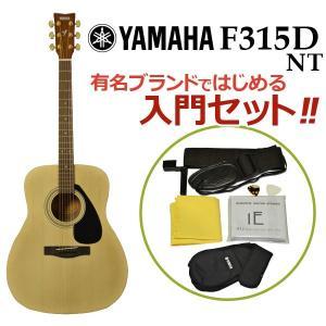 YAMAHA / F315D NT (ナチュラル) (有名ブランドではじめる入門シンプルセット) アコースティックギター 入門 初心者 (YRK)(+2308111820004)|ishibashi