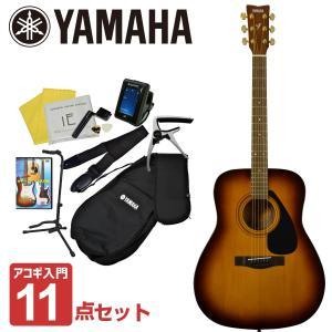 YAMAHA ヤマハ / F315D TBS (11点入門セット)入門スタートセット(YRK) ishibashi