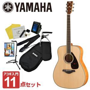 YAMAHA / FG800 NT (アコギ11点入門セット...