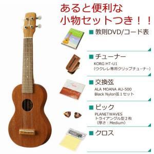 FAMOUS フェイマス / FS-0 (USULELE)(あると便利な小物セットつき ) ソプラノ ウクレレ ウスレレ 初心者 入門 FS0(お取り寄せ商品)|ishibashi