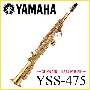 (タイムセール:29日12時まで)(在庫あり)YAMAHA / ソプラノサックス YSS-475 ストレートネック (未展示倉庫保管新品をお届け※出荷前検品)(5年保証) ishibashi