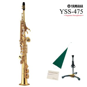 (在庫あり)YAMAHA / YSS-475 ヤマハ ソプラノサックス 一体型ストレートネック 日本製 (特典セット付)(5年保証)|ishibashi