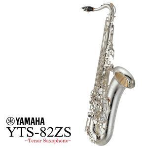 YAMAHA / YTS-82ZS カスタム テナーサックス 銀メッキ シルバー (受注生産品/納期約3〜4ヶ月)(出荷前検品付き)(5年保証)(WEBSHOP)|ishibashi
