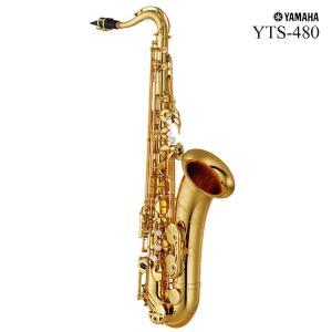 YAMAHA YTS-480 テナーサックス スタンダードシリーズ(未展示倉庫保管新品)(5年保証)(特典セット79458) ishibashi