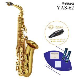 (タイムセール:29日12時まで)YAMAHA / YAS-62 プロシリーズ アルトサックス (Selmerマウスピース付)(未展示倉庫保管の新品)(出荷前調整付)(5年保証) ishibashi