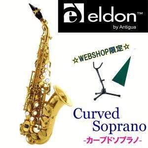 Antigua / ELDON エルドン CURVED SOPRANO カーブドソプラノ (スワブ&スタンドセット) (ご予約受付中)|ishibashi