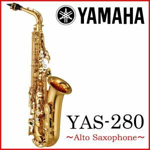 (在庫あり)YAMAHA / YAS-280 アルトサックス スタンダードシリーズ YAS280 (倉庫保管新品をお届け出荷前調整)(5年保証) ishibashi