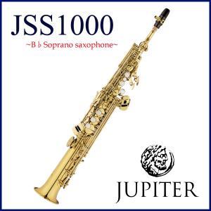 JUPITER / JSS-1000 ジュピター ソプラノサックス B♭ デタッチャブルネック (お取り寄せ)(WEBSHOP)|ishibashi