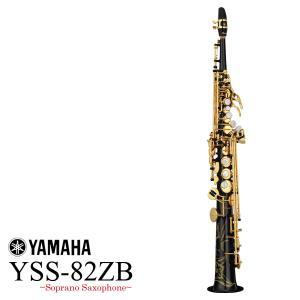 YAMAHA / YSS-82ZB ブラックラッカー仕上 カスタムZ ソプラノサックス(予約注文/納期12月入荷予定)(出荷前調整付き)(5年保証)(WEBSHOP)|ishibashi