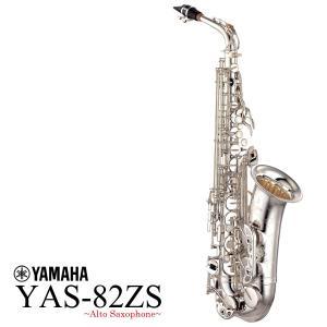 YAS-82ZS 〜シルバーメッキ仕上げ〜 様々なジャンルの音楽表現に対応し、プレイヤーが思い通りに...
