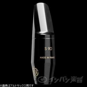 SELMER / S90 セルマー ソプラノサックス用 マウスピース S90 180 (お取り寄せ商品)|ishibashi