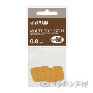 YAMAHA / ヤマハ マウスピースパッチ Mサイズ 0.8mm ソフトタイプ MPPAM8S|ishibashi