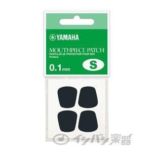 YAMAHA / ヤマハ マウスピースパッチ Sサイズ 0.1mm MPPAS1|ishibashi
