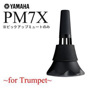 YAMAHA / SILENT BRASS PM7X ヤマハ サイレントブラス ピックアップミュートのみ トランペット・コルネット用(WEBSHOP)|ishibashi