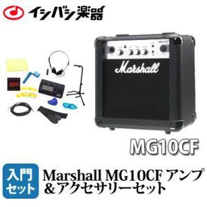 Marshall / MG10CF アンプ&アクセサリーセット (AUXケーブル:661400200)(数量限定特価)(YRK)(お取り寄せ商品)|ishibashi