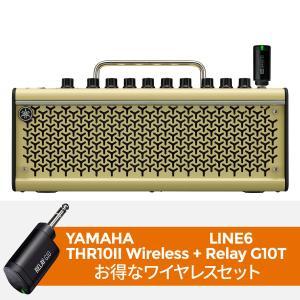 YAMAHA / THR10II Wireless + LINE6 Relay G10T ワイヤレスセット  ヤマハ アンプ (YRK)|ishibashi