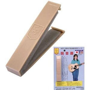 Grand Guitar / 弱音器 アコースティックギター用ミュート|ishibashi