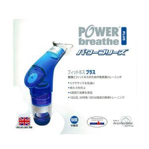 POWER breathe / POWER breathe PLUS (パワーブリーズ プラス フィットネス 中負荷) BCPB2002|ishibashi