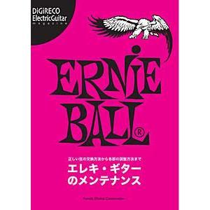 ERNiE BALL/エレキ・ギターのメンテナンス|ishibashi