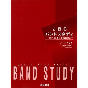 YAMAHA / JBC バンドスタディ パートブック (アルトクラリネット)(取寄せ商品 返品不可)|ishibashi