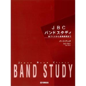 YAMAHA / JBC バンドスタディ パートブック (アルトホルン)(取寄せ商品 返品不可)