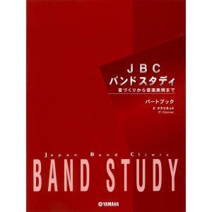 YAMAHA / JBC バンドスタディ パートブック (E♭ エスクラリネット)(取寄せ商品 返品不可)|ishibashi
