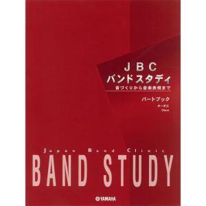 YAMAHA / JBC バンドスタディ パートブック (オーボエ)(返品不可)|ishibashi
