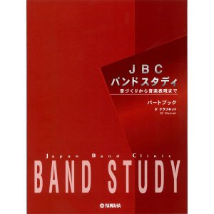 YAMAHA / JBC バンドスタディ パートブック (B♭クラリネット)(取寄せ商品 返品不可)|ishibashi