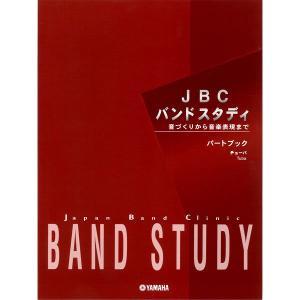 YAMAHA / JBC バンドスタディ パートブック (チューバ)(取寄せ商品 返品不可)|ishibashi